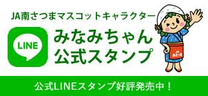 JA南さつまマスコットキャラクターみなみちゃん公式LINEスタンプ購入はこちら