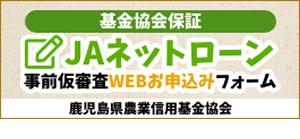 JAネットローン・事前仮審査WEBお申込みフォーム