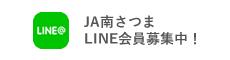 JA南さつま LINE会員募集中!